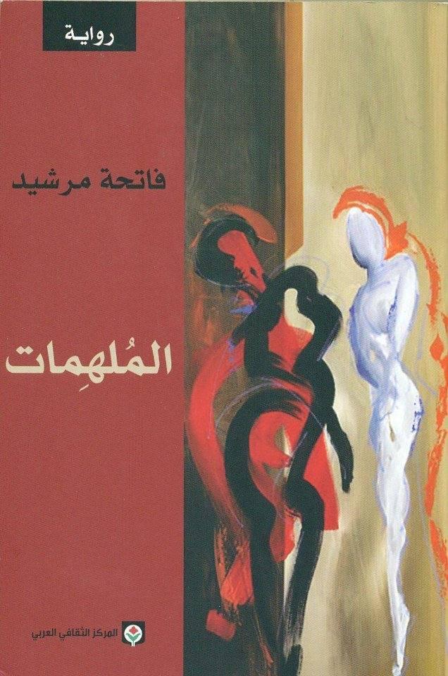 الملهمات وسن اليأس الأدبي