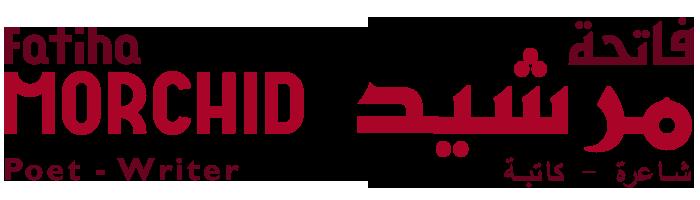Fatiha MORCHID / site officiel فاتحة مرشيد / الموقع الرسمي